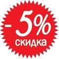 Скидка 5% на комплект шин Pirelli