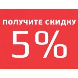Скидка на любые диски 5%