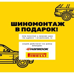 Шиномонтаж Nokian Hankook Pirelli в подарок